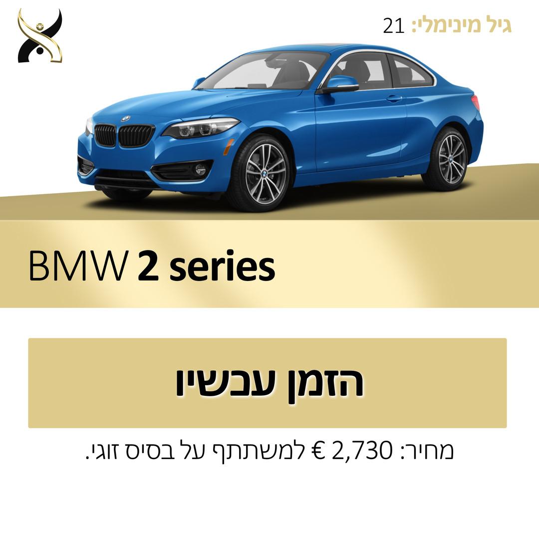 bmw 2 series.jpg
