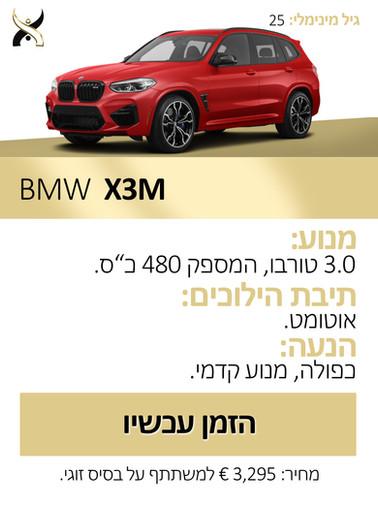 BMW X3M.jpg