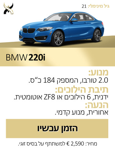 BMW 220i .jpg