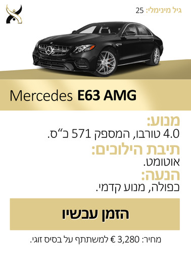 Mercedes E63AMG.jpg