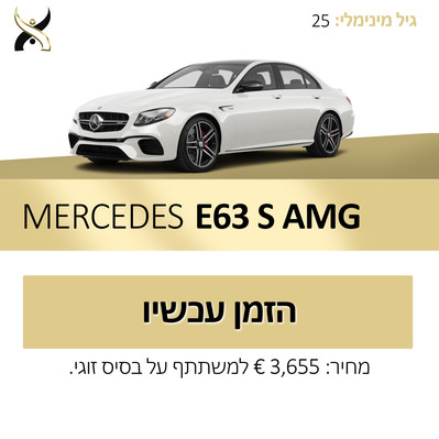 MERCEDES E63S AMG.jpg