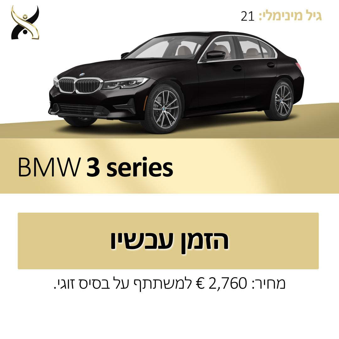 bmw 3series.jpg