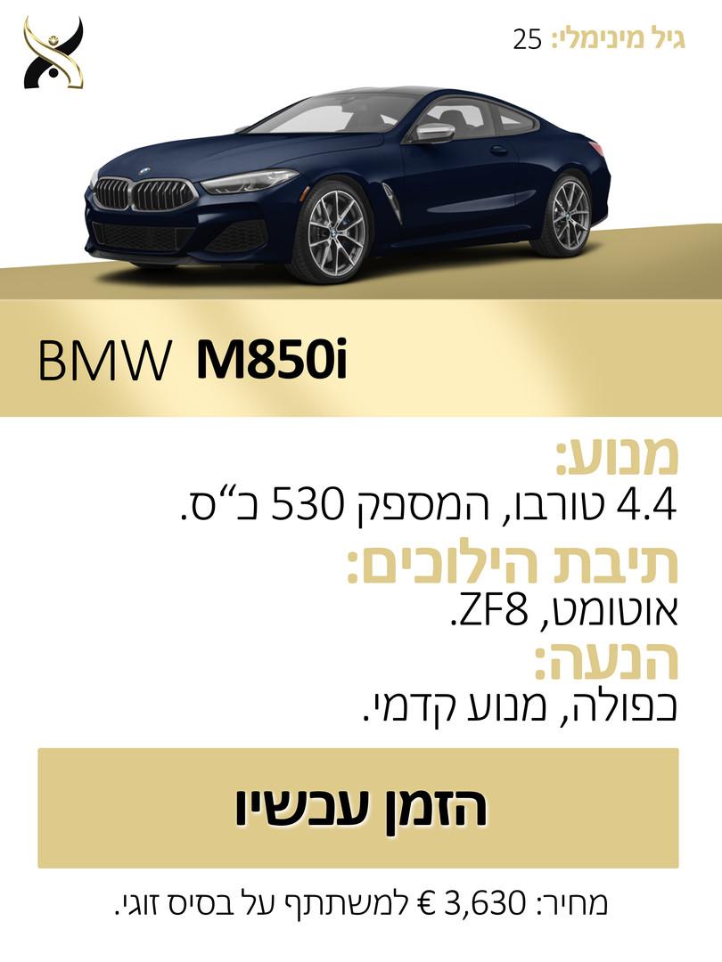 BMW M850i.jpg