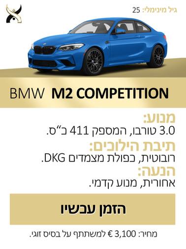 BMW M2competition.jpg