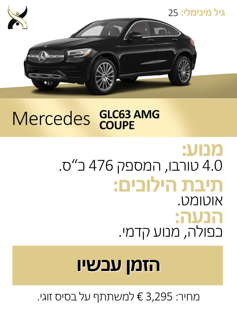 Mercedes GLC63 AMG coupe.jpg