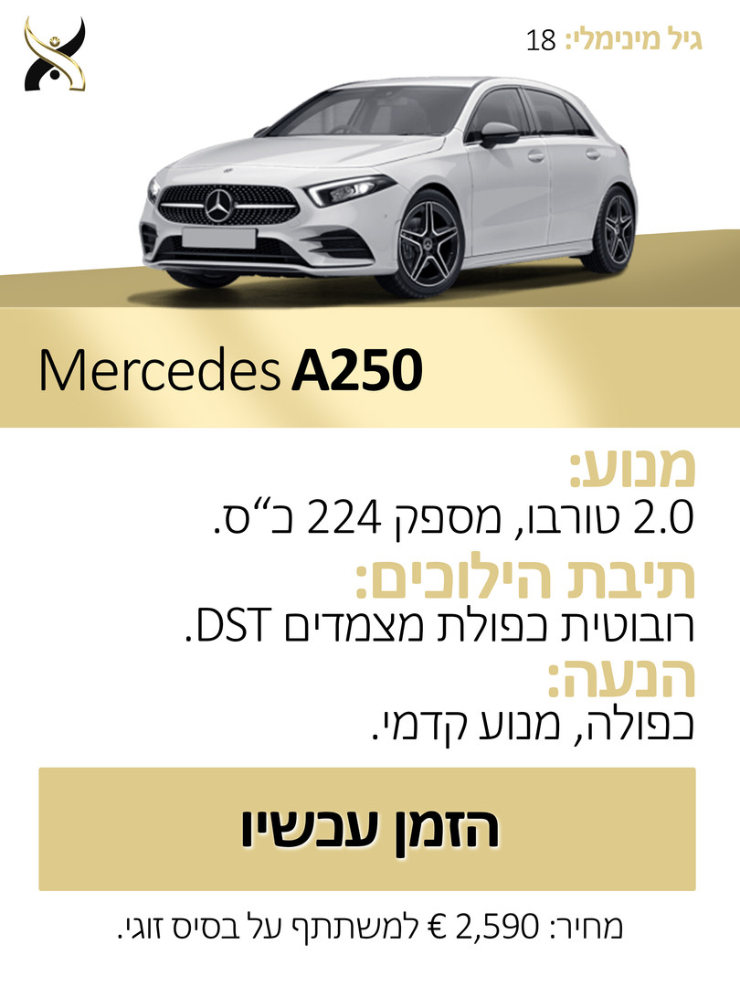 Mercedes A250.jpg