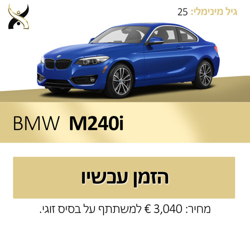 BMW M240i.jpg