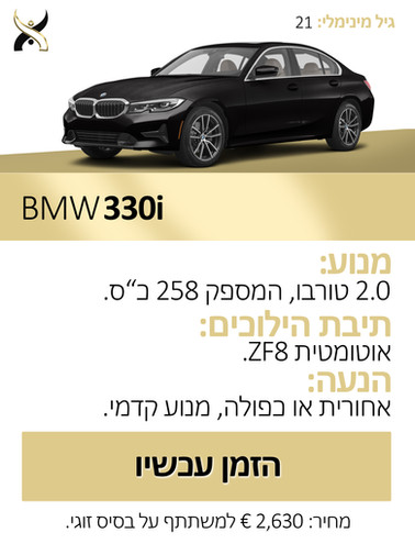 BMW 330i.jpg