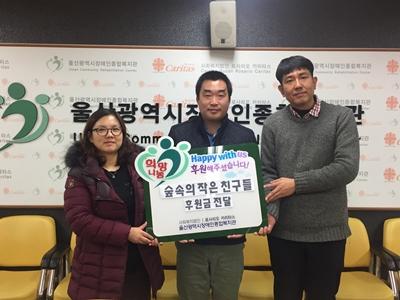 울산장애인종합복지관 기부