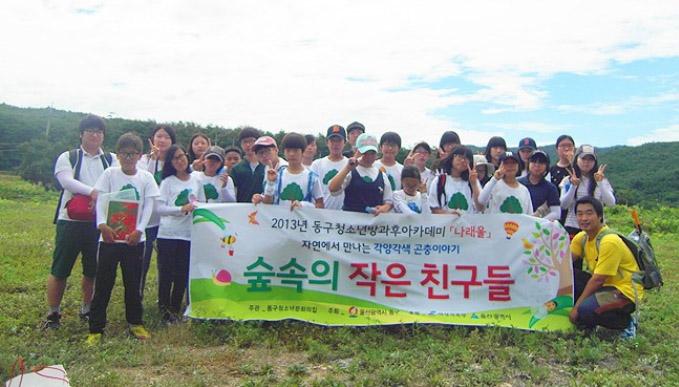 울산동구청소년문화의집 곤충채집체험활동