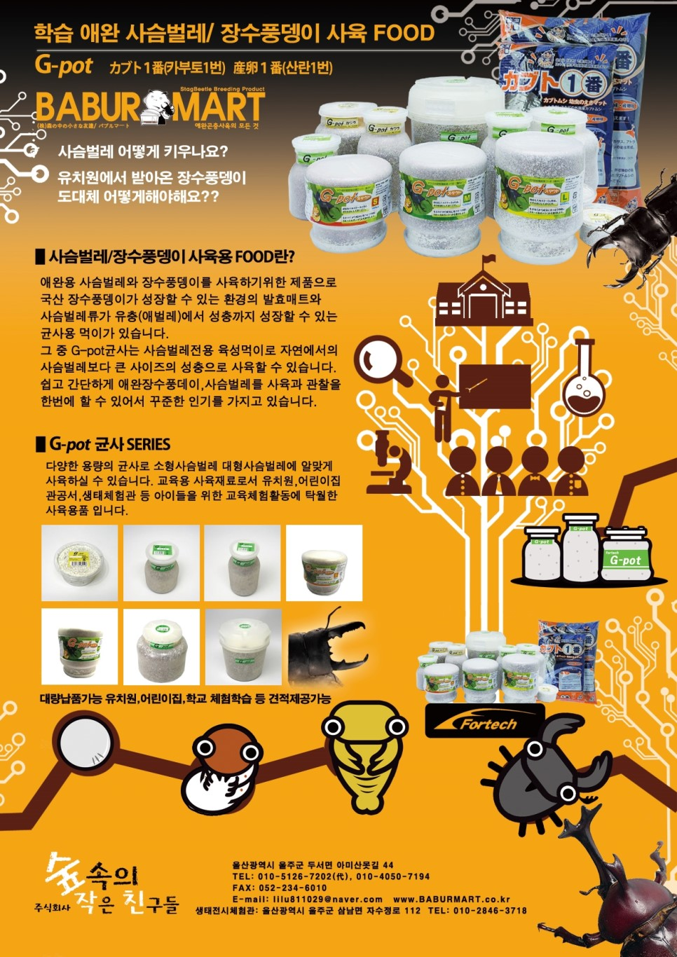 Fortech社사육용품 한국총판