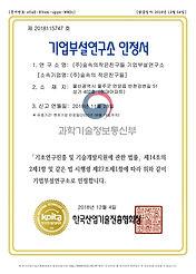 기업부설연구소 인정서(벤처).jpg
