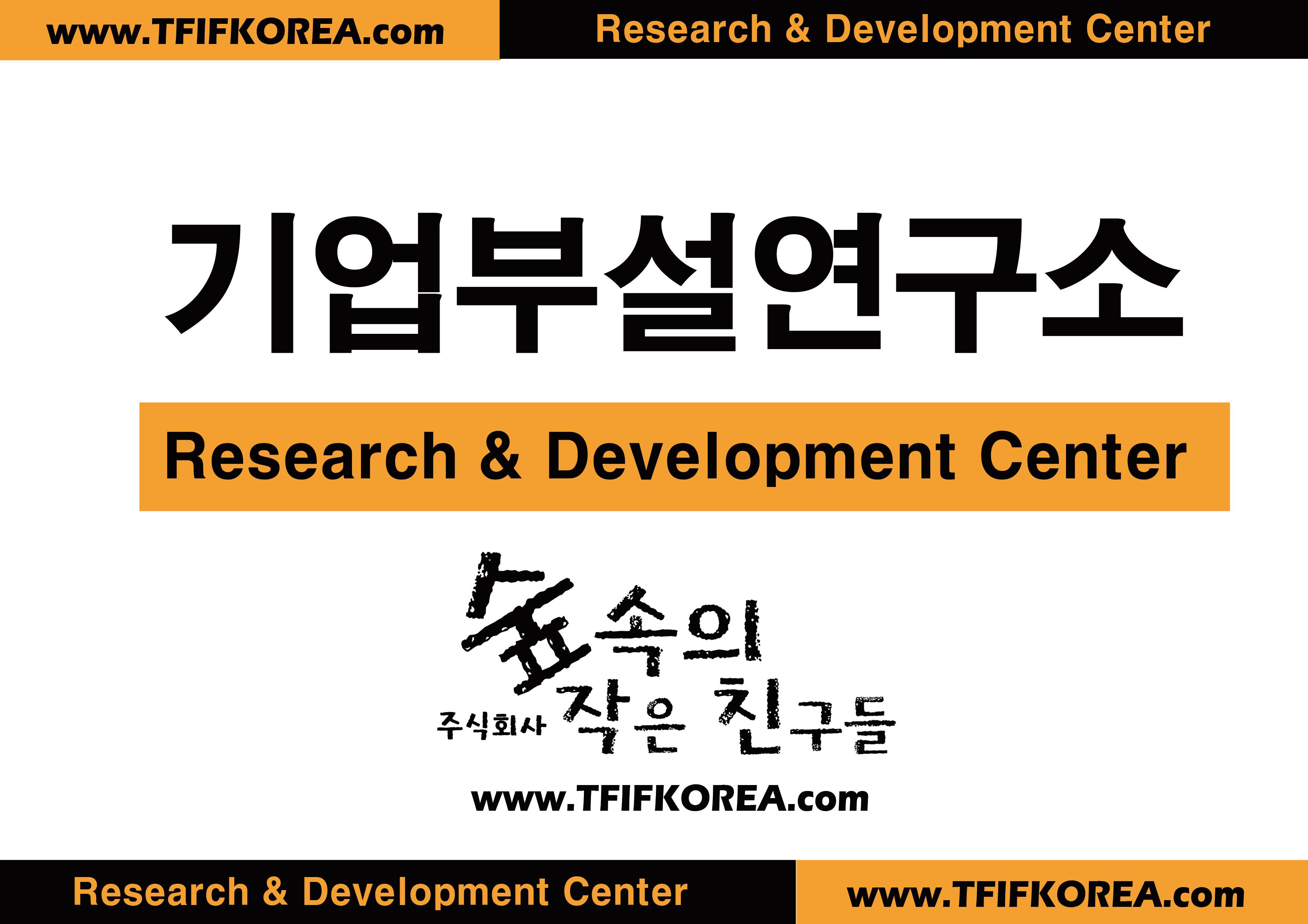 기업부설연구소