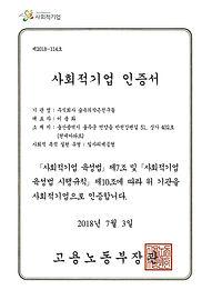 사회적기업인증서_숲속의작은친구들.jpg