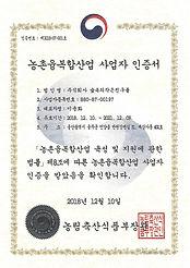 농촌융복합산업사업자인증서_숲속의작은친구들.jpg