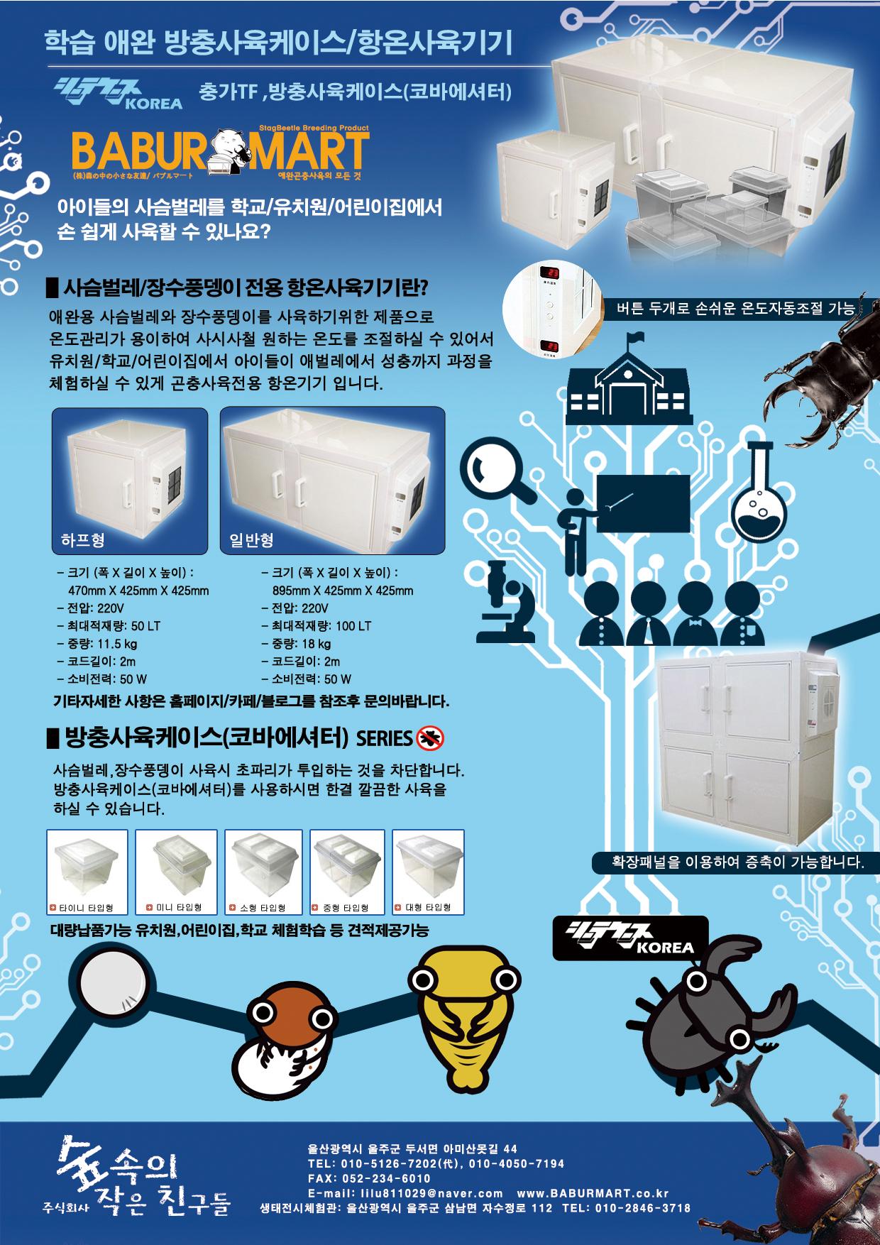 시라케이스社사육용품 한국총판