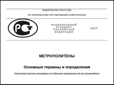 Заочное голосование по окончательной редакции проекта стандарта и экспертного заключения ТК 150