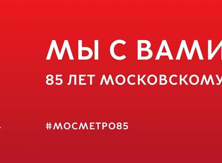 85 лет Московскому метрополитену