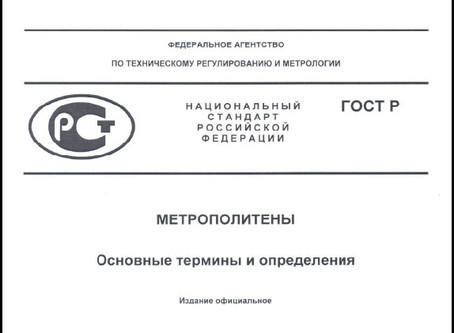 Утвержден первый национальный стандарт