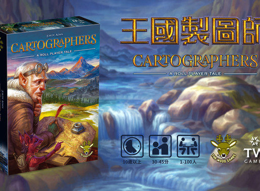 Cartographers is coming!