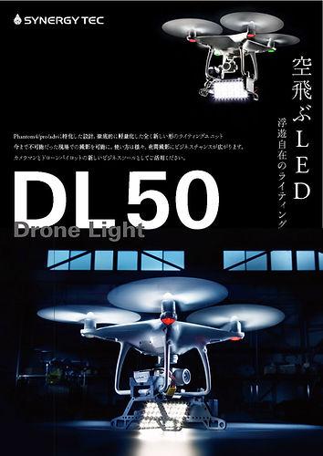 ドローン照明DL50パンフレット