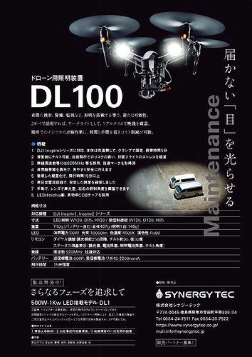 ドローン照明DL100パンフレット