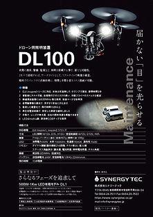 synergytec_dronelight_dl100_2.jpg