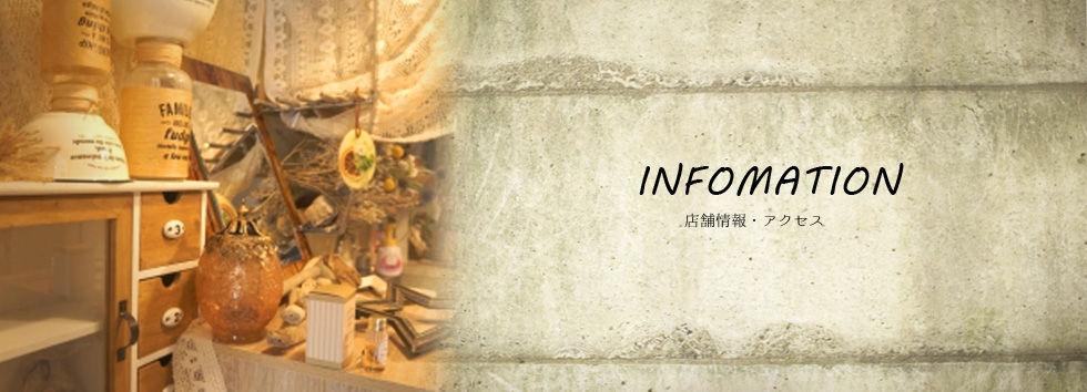 店舗情報・アクセス・地図