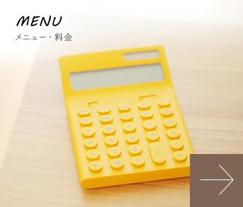 メニュー・料金紹介へのリンクボタン