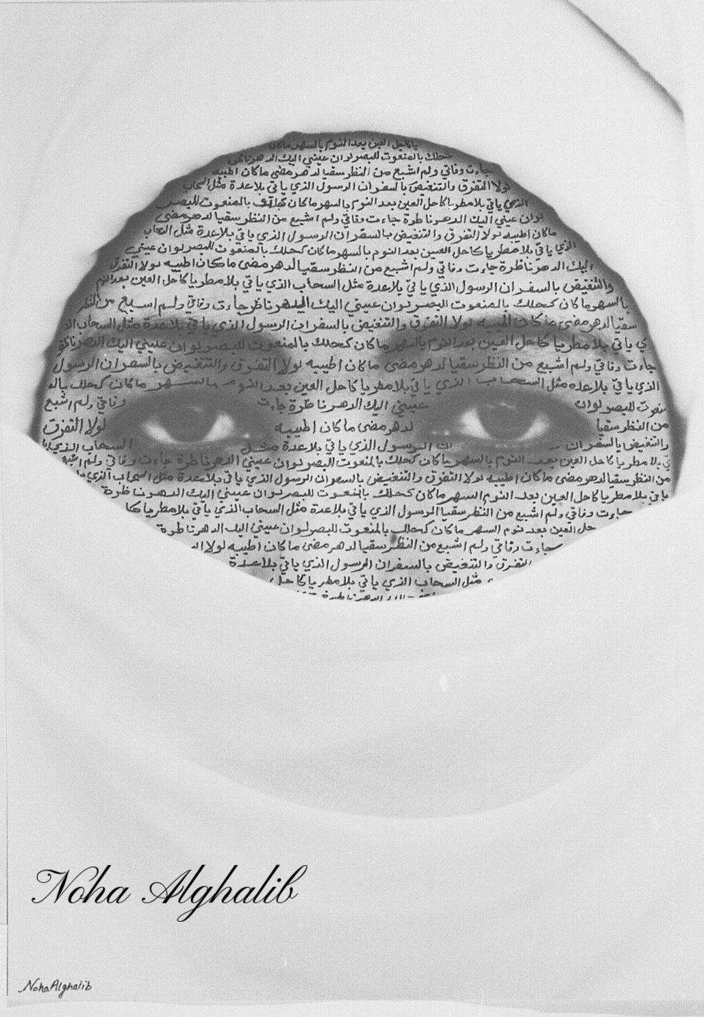 Poetry Imam Shafi'i