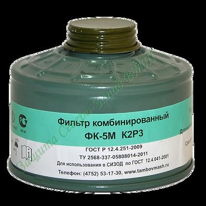 Фильтр комбинированный ФК-5М марки К2Р3