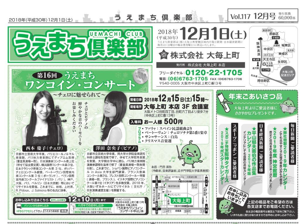 12/15 (土)うえまちワンコイン・コンサート