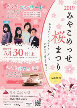 3月30日みやこめっせ桜まつり
