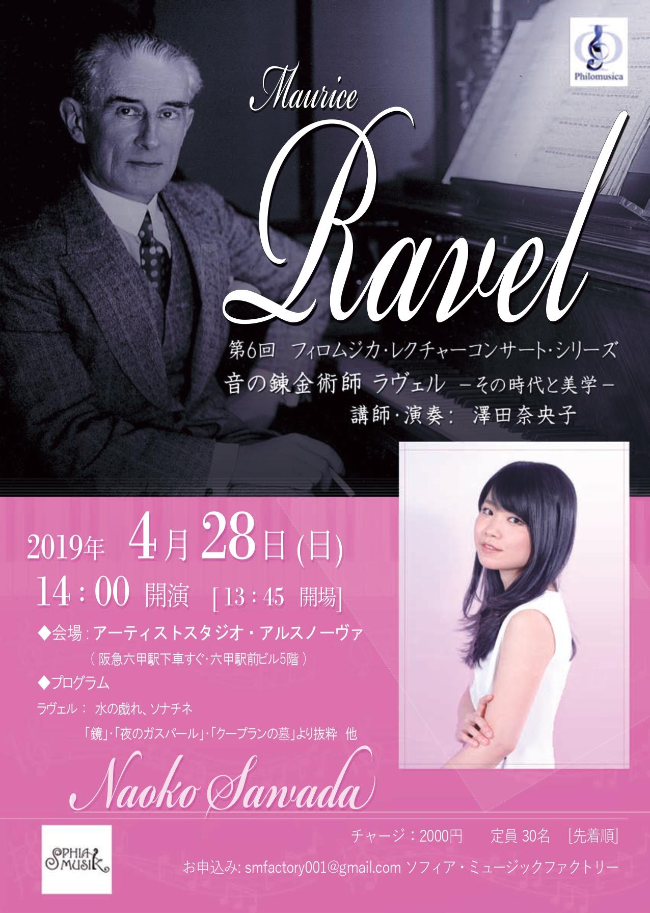 Ravel4月28日@六甲