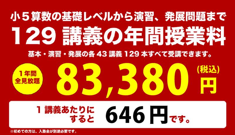 【新料金版】小5平常カリキュラムの料金.png