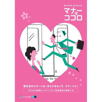 Train Manners – Tokyo Metro