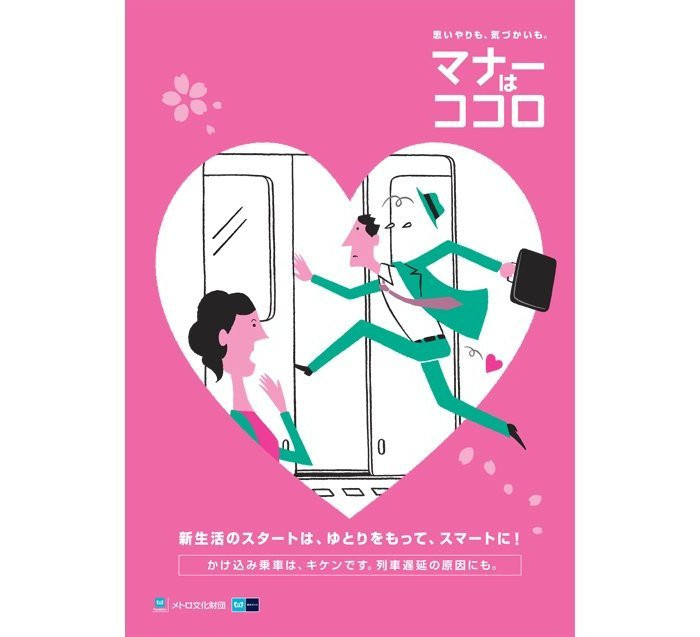 tokyo-metro-subway-manners-posters-2013-1