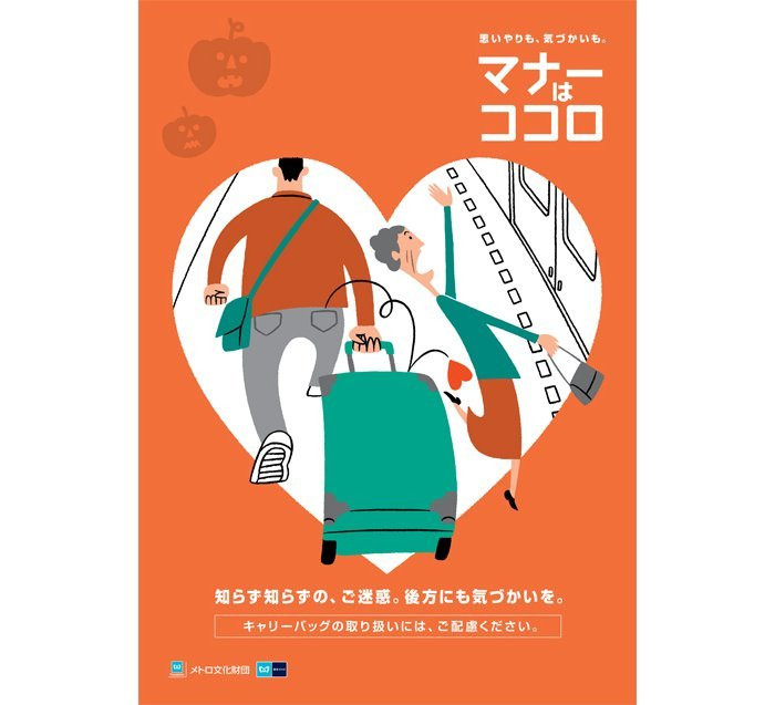 tokyo-metro-subway-manners-posters-2013-6