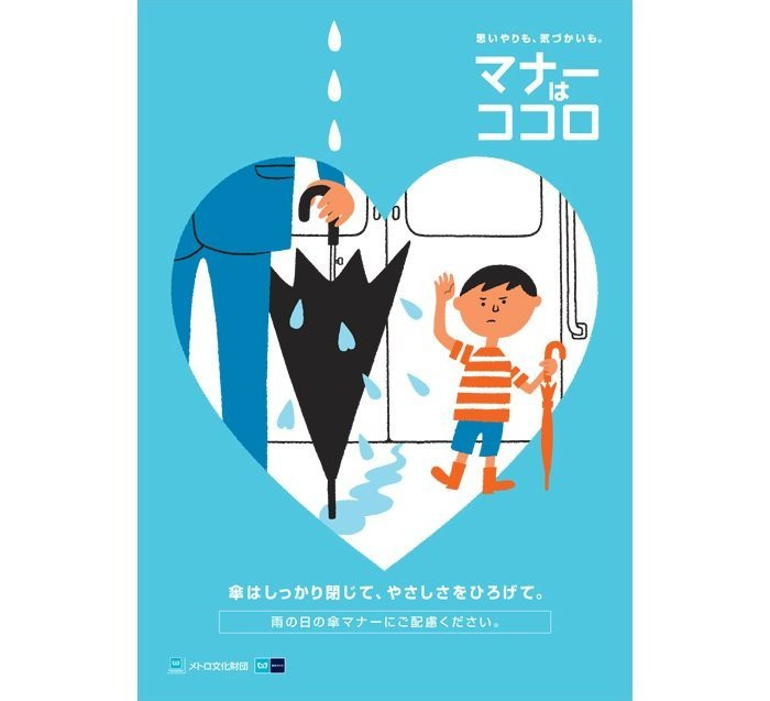 tokyo-metro-subway-manners-posters-2013-3