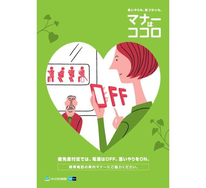 tokyo-metro-subway-manners-posters-2013-2