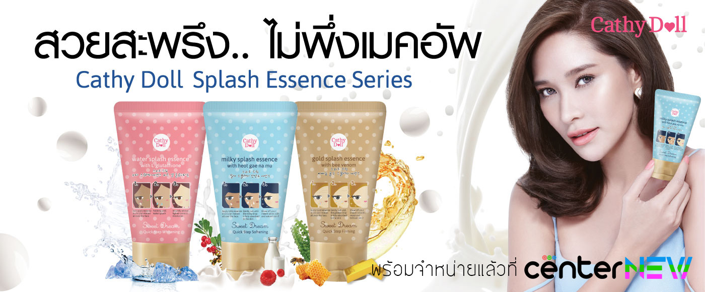 Cathy Doll splash essence series