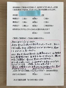 お灸教室の感想(岡出様).jpg