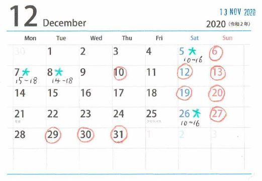 12月カレンダー.JPG