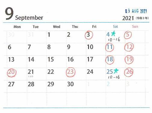 9月カレンダー訂正.jpg