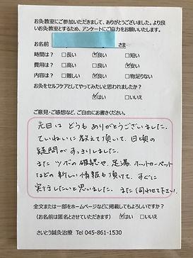 お灸教室の感想(溝口様).jpg