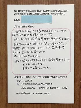 お灸教室の感想(高木様).jpg