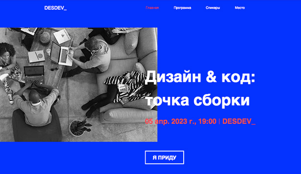 Конференции и митапы website templates – Встреча UX-дизайнеров