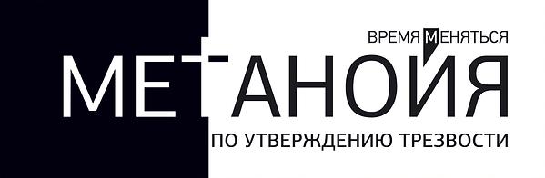 Лого метанойя.png
