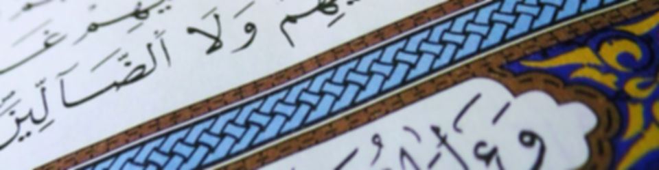 Quran-chapter-page.jpg