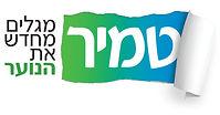 logo tamir big.jpg